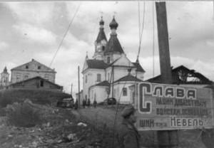 Невель Слава нашим воинам 1944 фото
