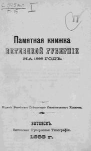 Памятная книжка Витебской губернии 1888 г. Невельский уезд