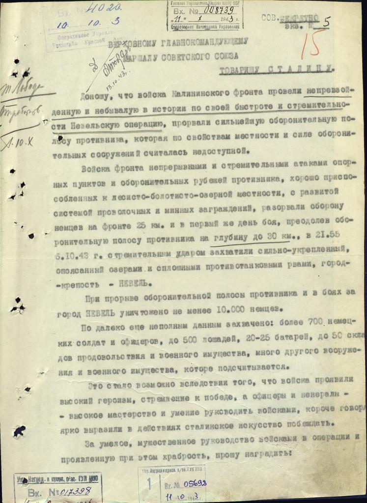 Приказ Невельская операция 1943