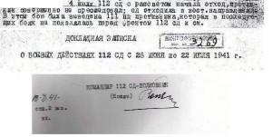 Невель 112 дивизия. 1941