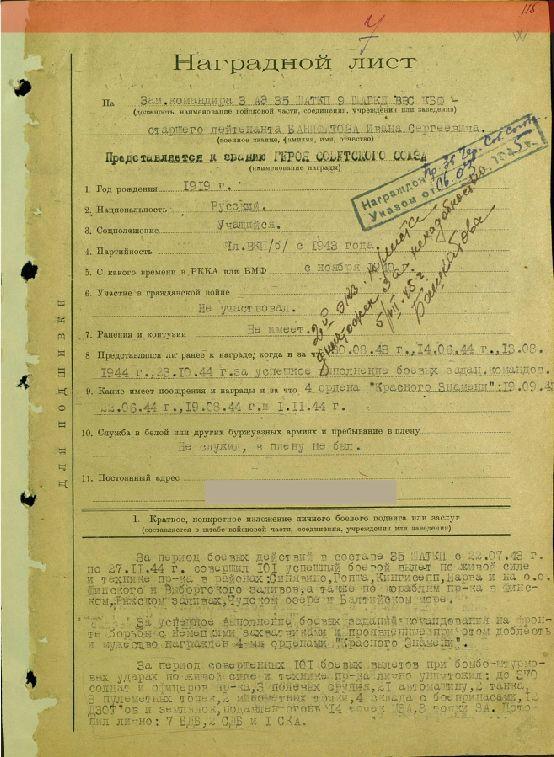 Банифатов. Наградной лист. Невель. Герой Советского Союза