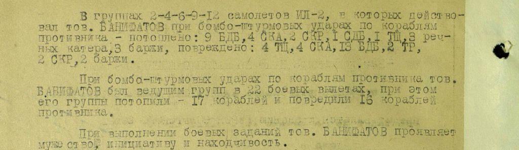Банифатов. Описание подвига. Невель. Герой Советского Союза