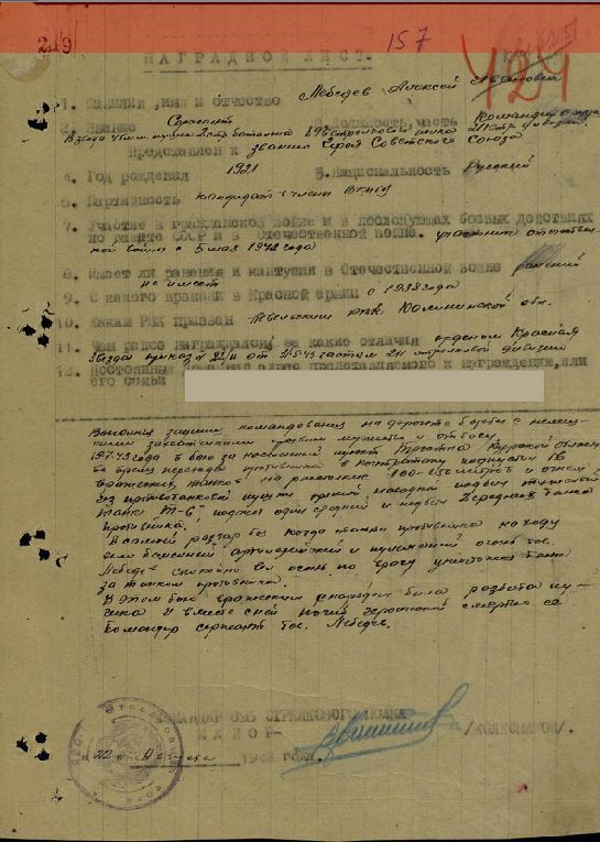 А.И. Лебедев. Герой Советского Союза. Невель