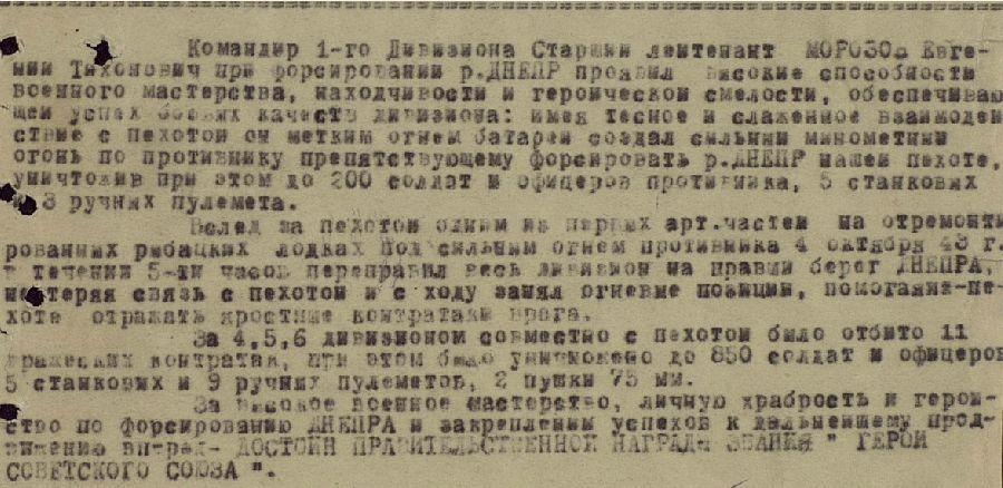 Е.Т. Морозов. Герой Советского Союза. Невель