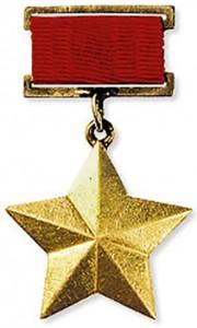 Золотая Звезда. 1941. 1945