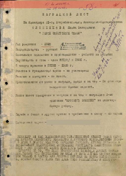 Я.З. Слепенков. Герой Советского Союза. Невель