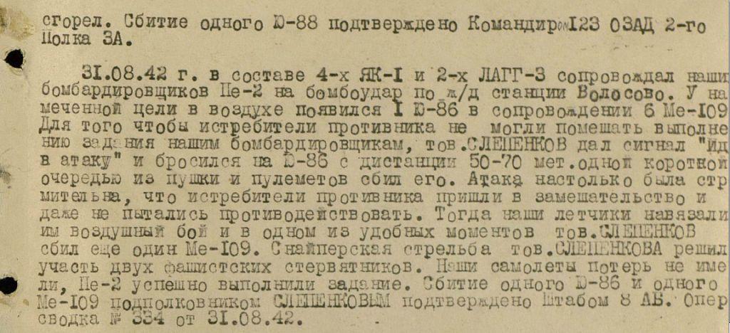 Слепенков лист2