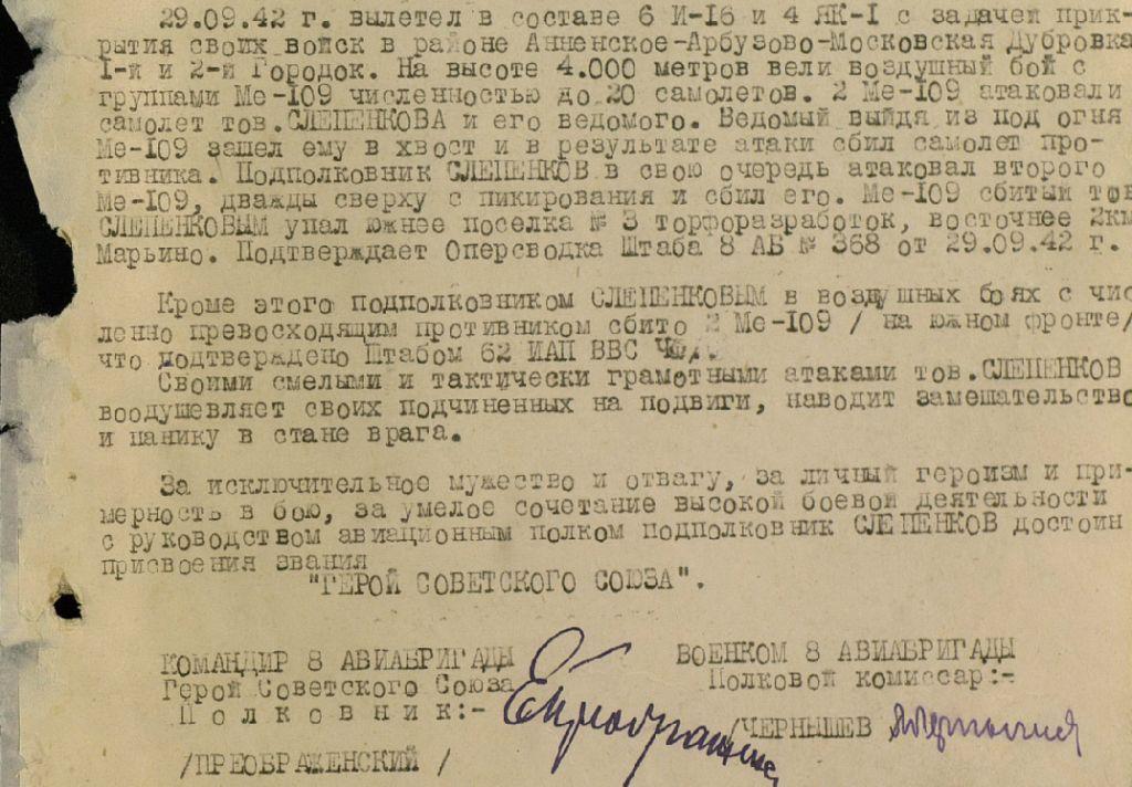 Слепенков лист3