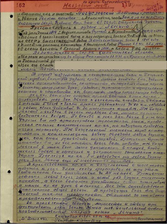 Богуславский. Герой Советского Союза. Невель.