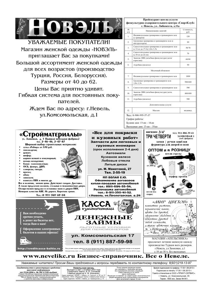 Информационно-рекламный вестник