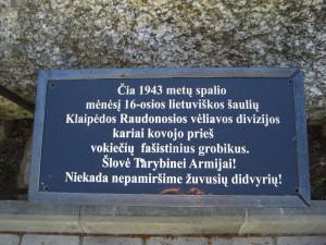 16 литовская дивизии Невель фото