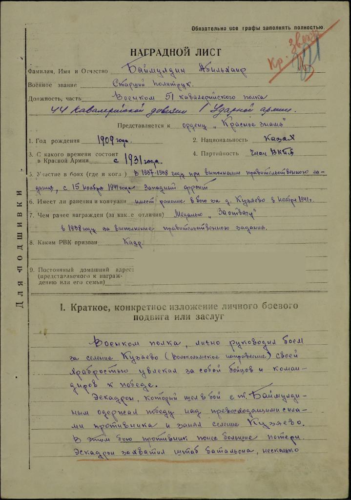Баймульдин Невель Наградной лист