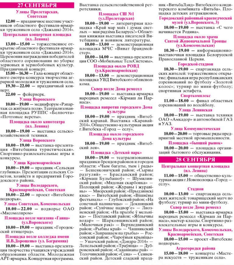 Программа Дожинки 2014 Городок
