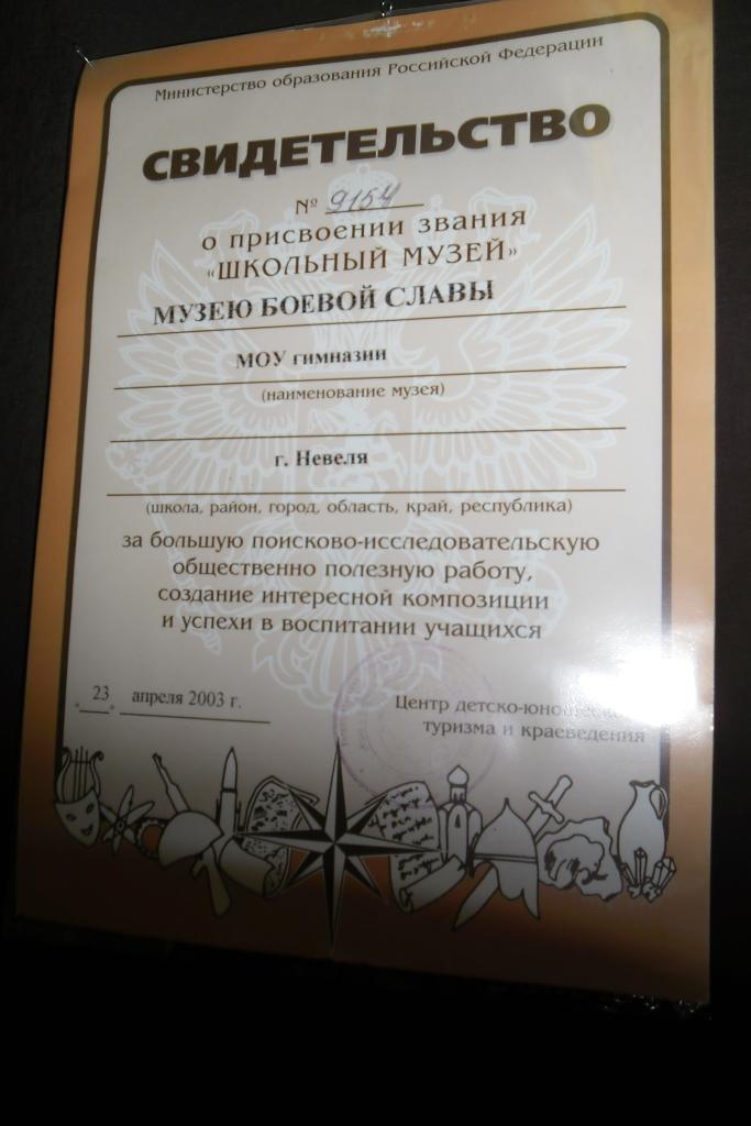 Гимназия Музей боевой славы Невель