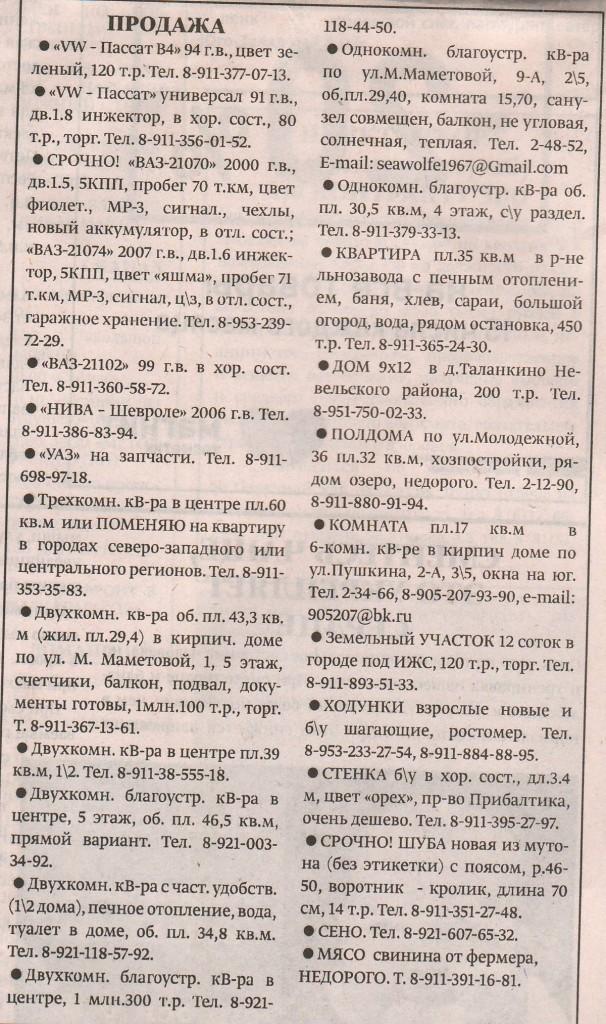 Объявление Невельский Вестник