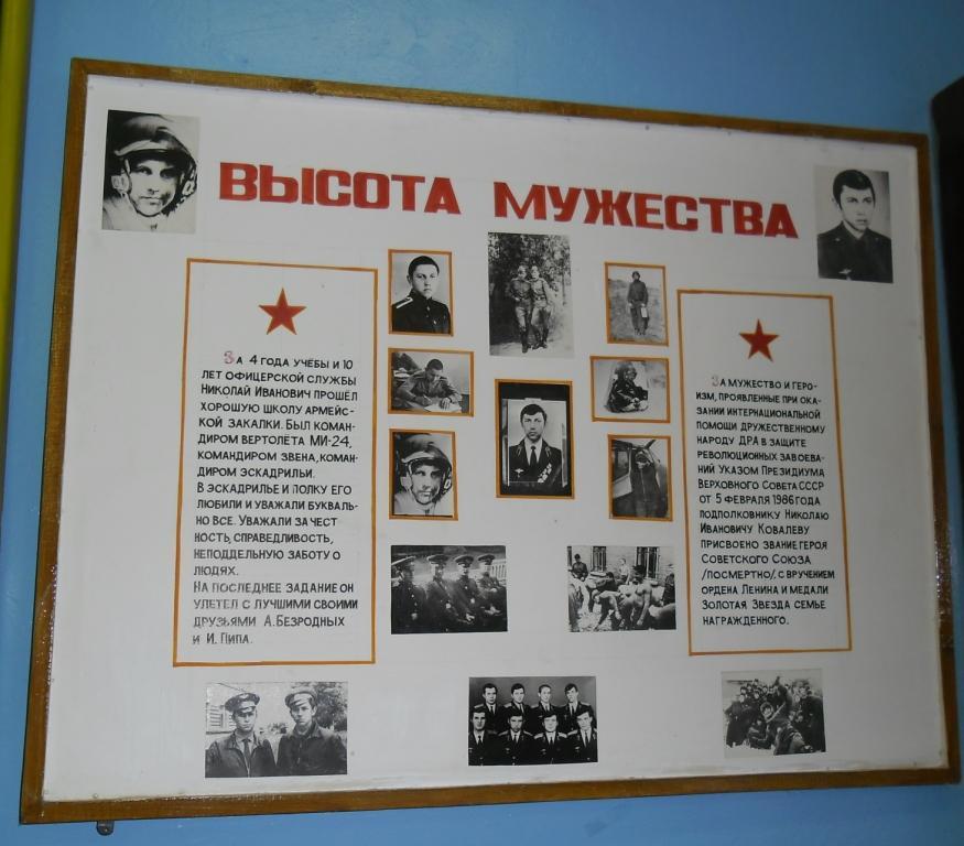 Музей школа 2 Ковалев