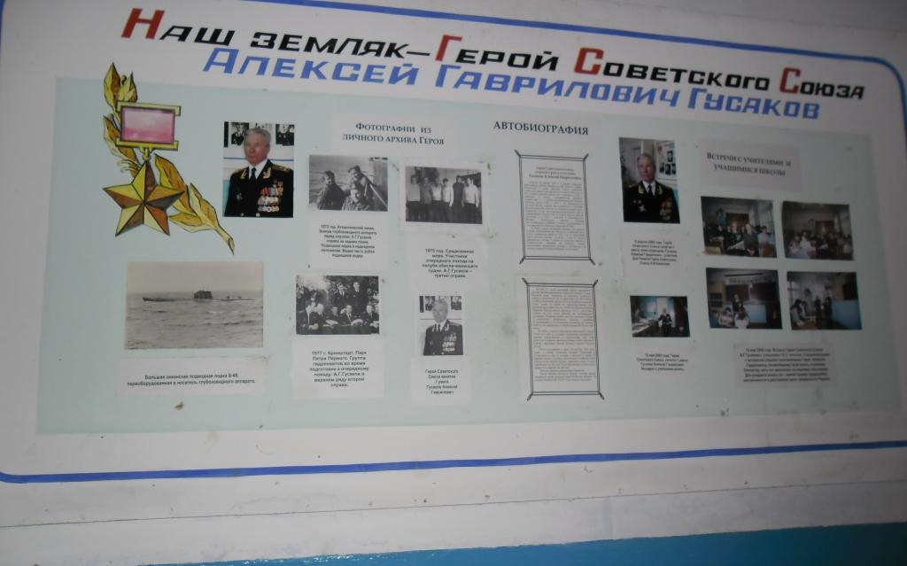 Музей школа 2 Гусаков
