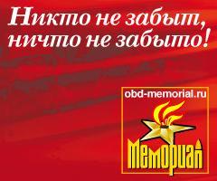 ОБД Мемориал