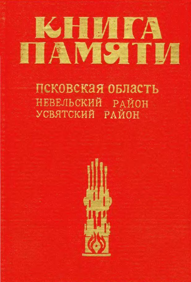 Книга Памяти Невельского и Усвятского районов