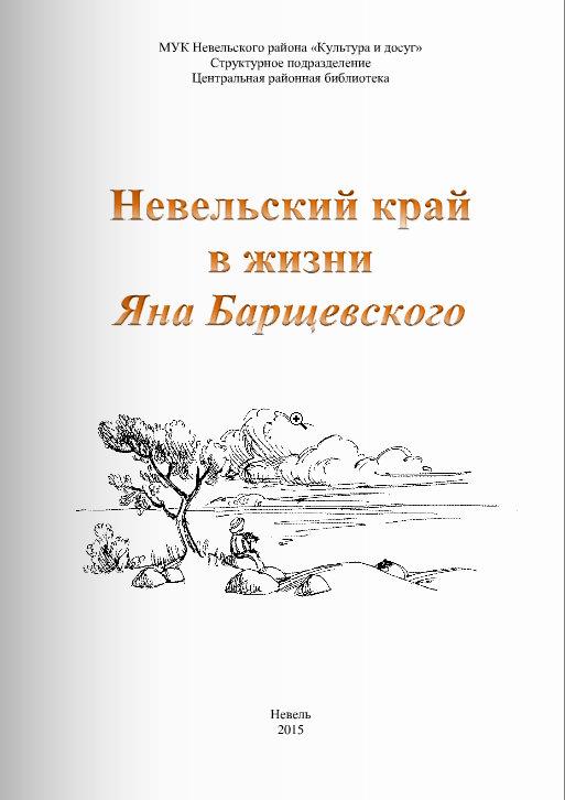 Ян Борщевский Невель