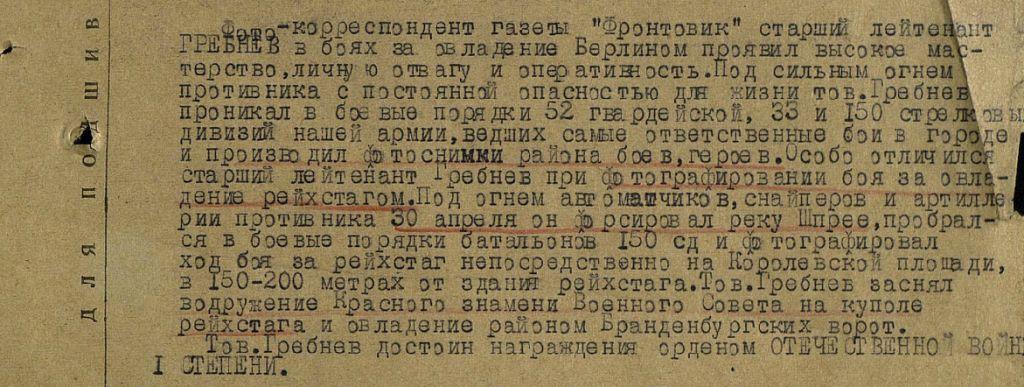 Гребнев Великая Отечественная война Невель