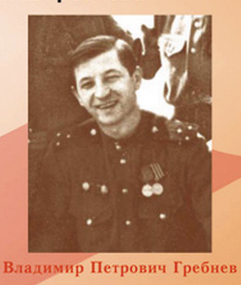 Владимир Петрович Гребнев фото