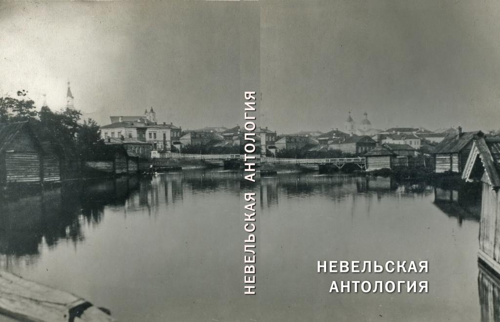 НЕВЕЛЬСКАЯ Антология