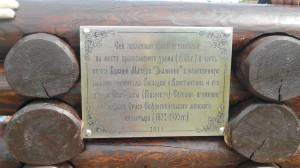 Поклонный крест Новохованск