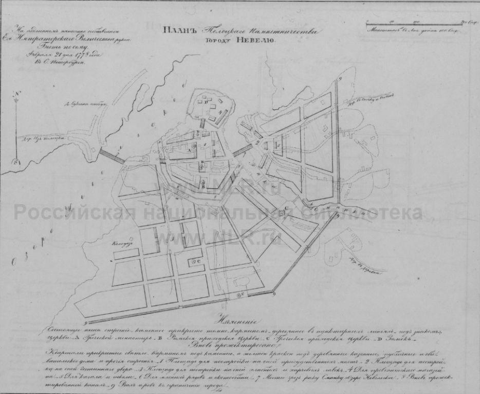 План Невеля 1778 год