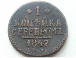 копейка 1847 Невельский уезд