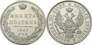 Полтина 1847 Невельский уезд