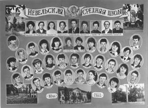 Роза Альбертовна Шишкина Невель фото