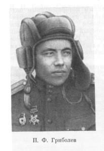 Гриболев Герой Советского Союза Невель