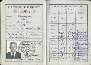 Макаров Иван Васильевич Невель фото