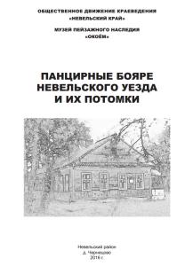 Панцирные бояре Невельского уезда и их потомки