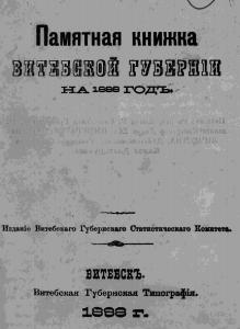 Невель Памятная книжка Витебской губернии