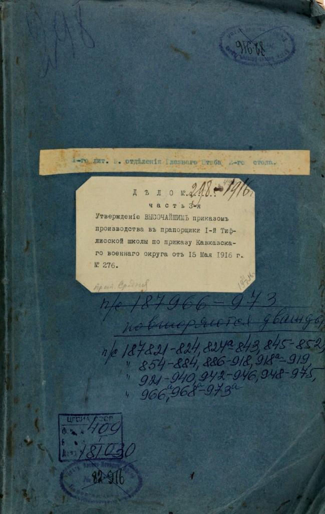 Колондук Невель Архив