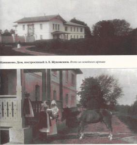 Барский дом Канашово