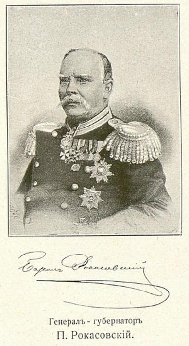 Генерал губернатор П.Рокасовский