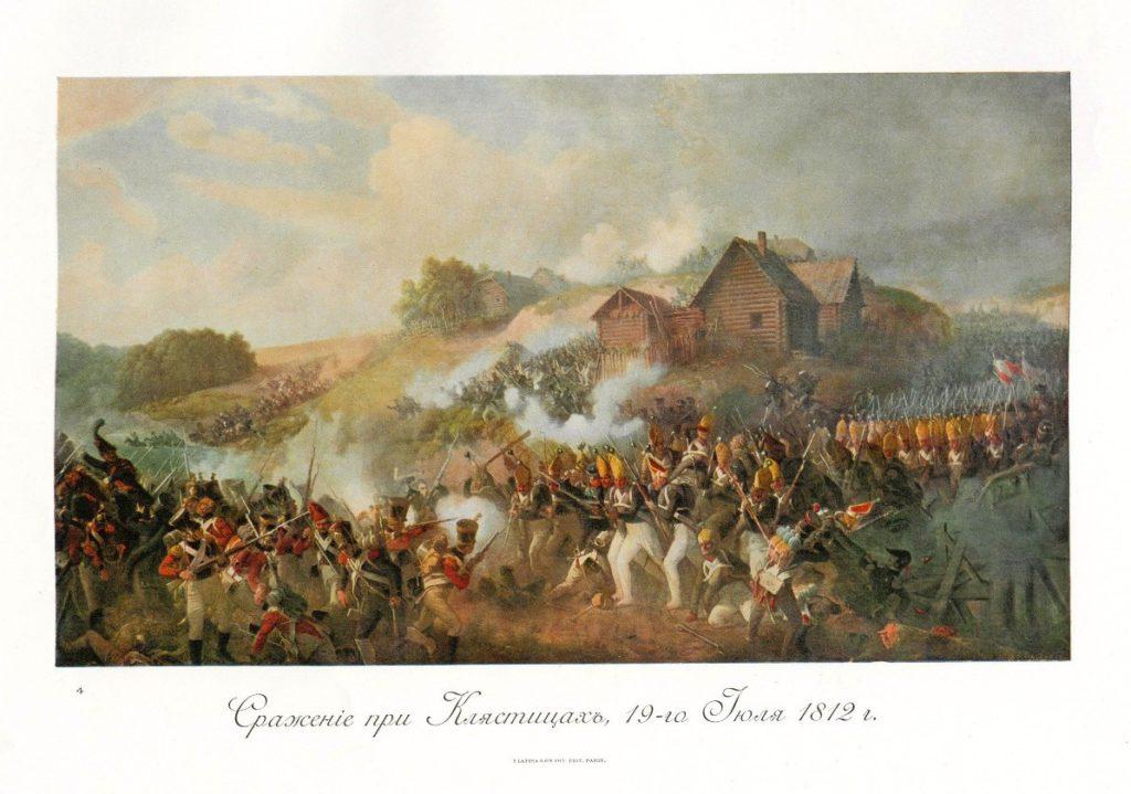 Клястица 1812 год