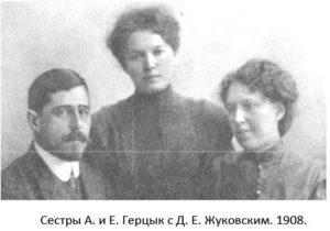 А. Герцык Е. Герцык Д. Жуковский