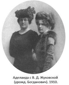 А.Герцык и В.Жуковская