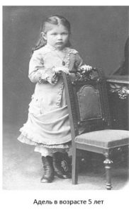 Адель в возрасте 5 лет