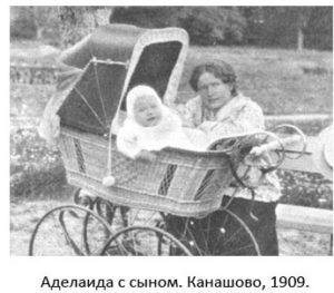 Аделаида Герцык с сыном