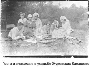 Гости Жуковских