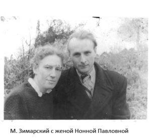 М. Зимарский с супругой