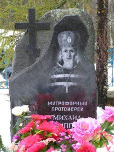 Памятник Михаил Зимарский