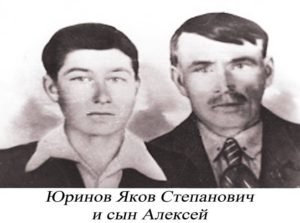 Юринов Яков Степанович и сын Алексей