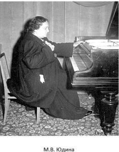 М.В.Юдина