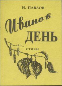 Павлов Иванов день